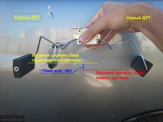 Сравнение старого и нового датчиков уровня топлива для ВАЗ-2110